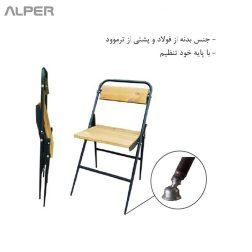 صندلی ترمووود - صندلی تاشو - صندلی مسافرتی - صندلی تاشو مسافرتی - صندلی مسافرتی تاشو - صندلی مسافرتی - صندلی سفری - صندلی چوبی - صندلی فلزی - صندلی رستورانی - صندلی کافی شاپی - chair - metal chair - woody chair