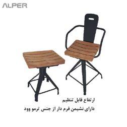 چهارپایه - چهار پایه - چهارپایه یوفو - چهار پایه یوفو - چهارپایه فلزی - صندلی - خرید اینترنتی میز و صندلی - آلپر - Alper - stool - coffeeshop stool - outdoor chair