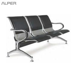 صندلی انتظار فرودگاهی - صندلی انتظار - صندلی انتظار سه نفره - صندلی سه نفره - صندلی دسته دار سه نفره