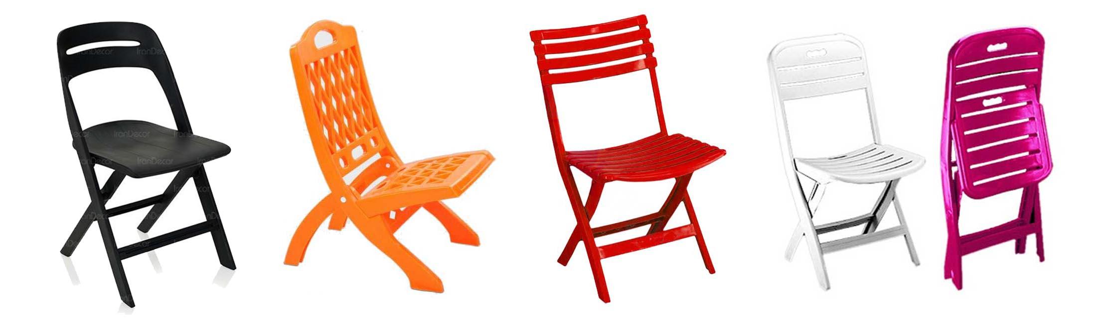 صندلی تاشو پلاستیکی - صندلی پلاستیکی تاشو - صندلی تاشو - صندلی کودک تاشو - صندلی تاشو نوجوان